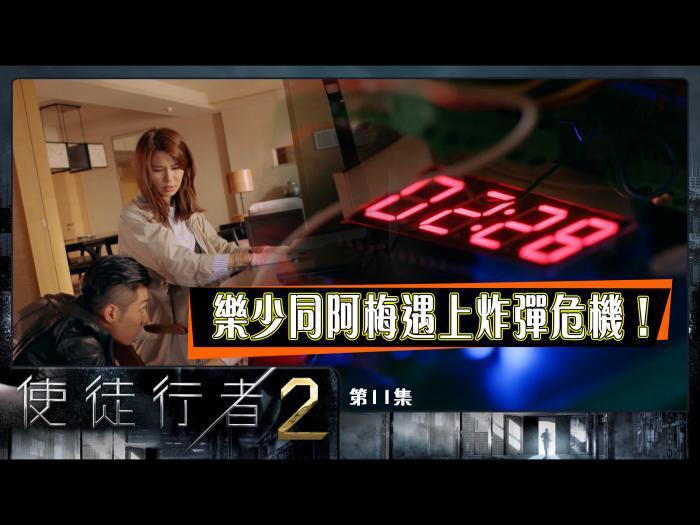 第11集精華 樂少同阿梅遇上炸彈危機!