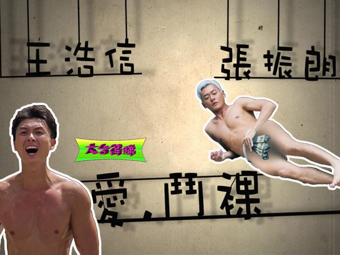 王浩信、張振朗愛裸的男人