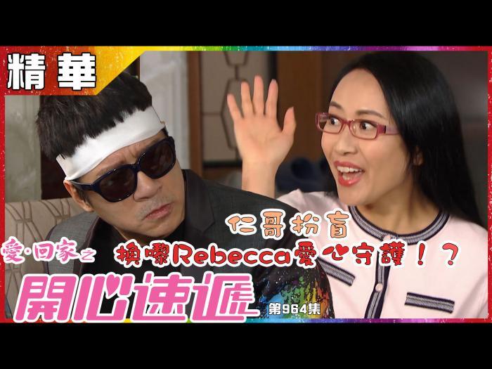 第964集 仁哥扮盲換嚟Rebecca愛心守護!?