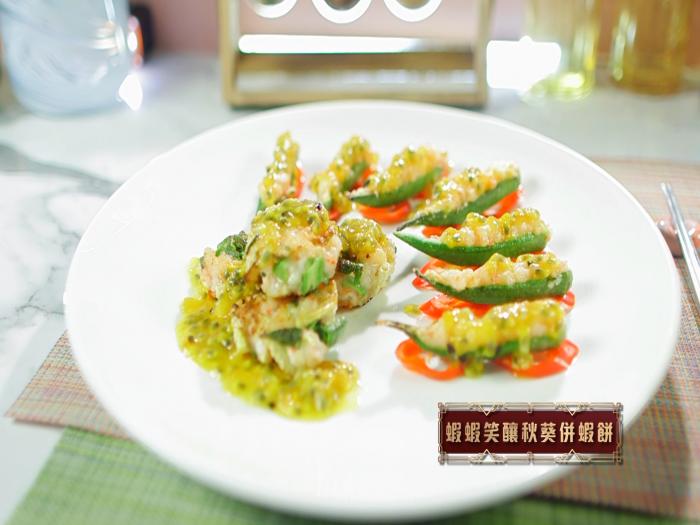 蝦蝦笑釀秋葵併蝦餅_加長版