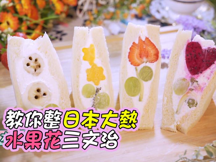 教你整日本人氣水果花三文治