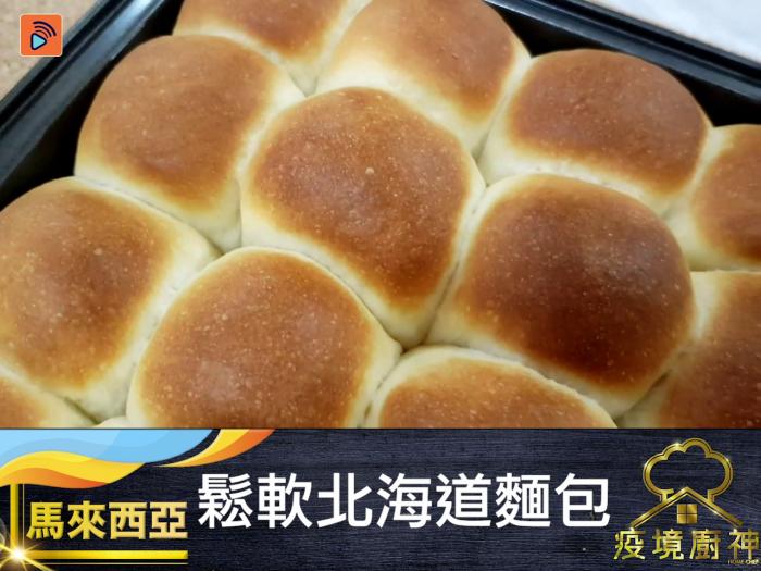 【鬆軟北海道麵包】~來自馬來西亞嘅疫境廚神~好多人整北海道麵包 都想夠鬆軟 原來預備好湯種係必勝秘訣 再俾啲耐心等發酵 你都可以成功!
