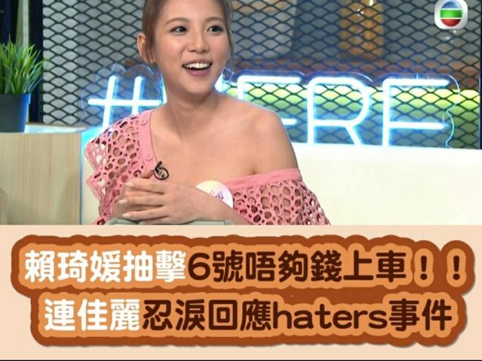 【純粹節目效果】賴琦媛串6號唔夠錢上車?