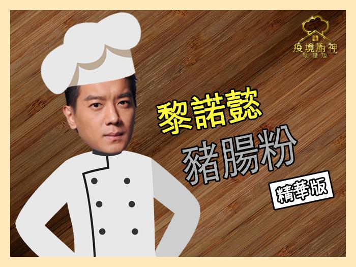 中國移動香港 5G 呈獻:疫境廚神明星版 】黎諾懿菜式精華十八
