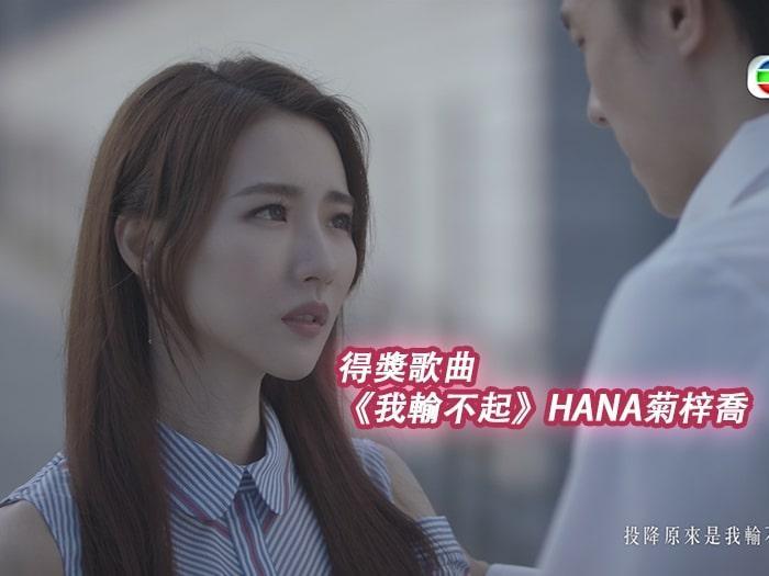 得獎歌曲《我輸不起》HANA菊梓喬