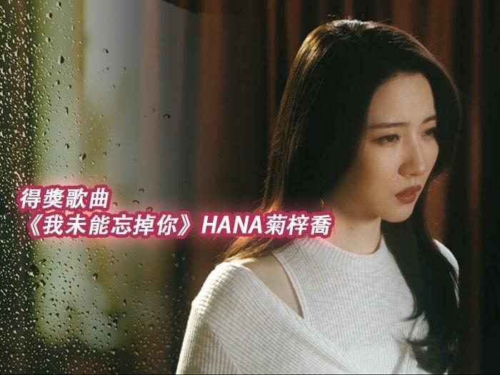 得獎歌曲《我未能忘掉你》HANA菊梓喬