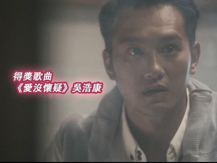 得獎歌曲《愛沒懷疑》吳浩康