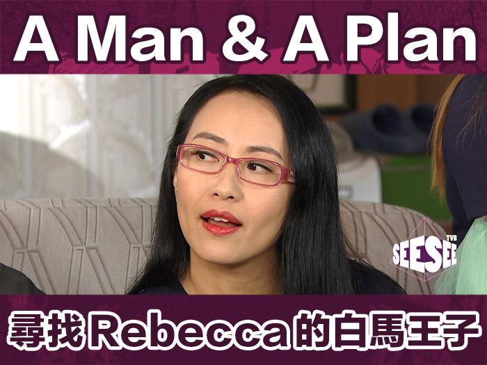 尋找Rebecca的白馬王子