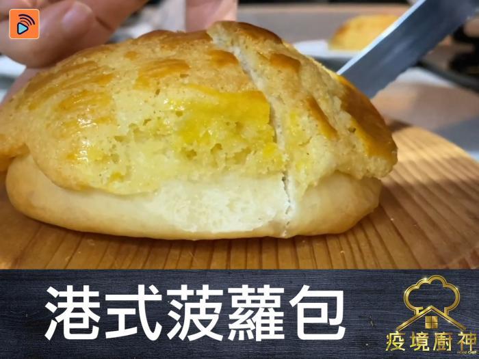【港式菠蘿包】家居整菠蘿包可以點做脆皮?呢位小朋友整包有一手 跟佢整出嚟外皮酥脆 包鬆軟 一於照跟!