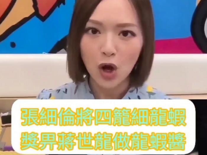 Madam Koo張細倫蔣世龍急口令Challenge