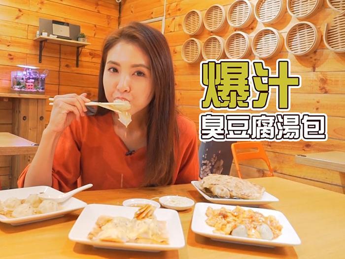 爆汁臭豆腐湯包