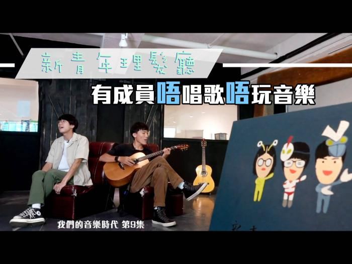 新青年理髮廳 有成員唔唱歌唔玩音樂