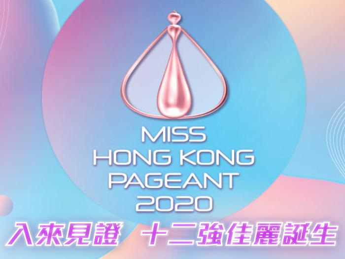 2020 香港小姐競選 十二強佳麗誕生