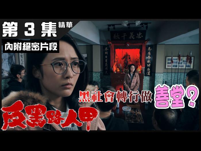 第3集精華 黑社會轉行做善堂!?