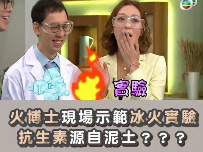 火博士大玩冰火實驗!