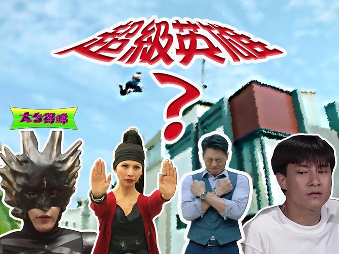 香港都有Superhero