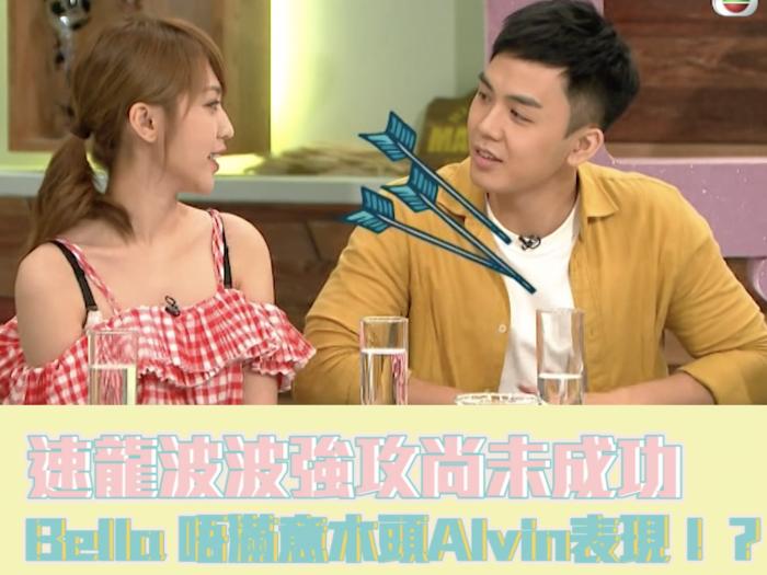 Bella唔滿意Alvin同波波Dating!?