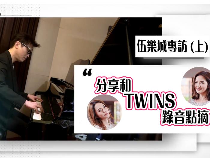 伍樂城專訪(上)  分享和TWINS錄音點滴