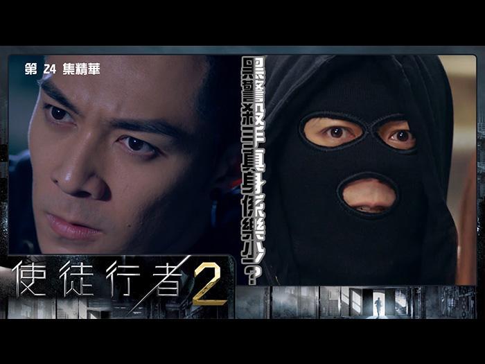 第24集精華 黑警殺手真身係樂少?