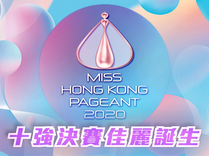 2020 香港小姐競選 十強決賽佳麗誕生