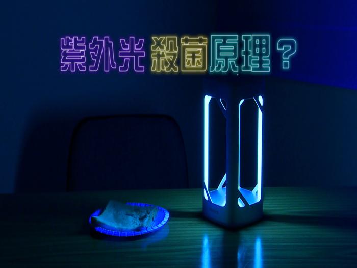 UV-C殺菌燈99%殺菌抑制病毒5米安全移動感測