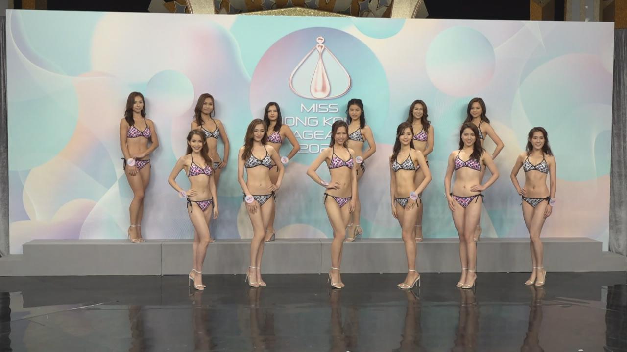 2020香港小姐競選十強誕生 佳麗以泳裝亮相