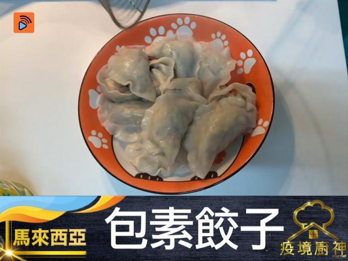 【包素餃子】~來自馬來西亞嘅疫境廚神~ 抗疫在家不如食下素食 呢款素餃子 用椰菜、木耳、甘筍、海藻豆腐做餡 清清哋好啱喜歡健康嘅朋友!