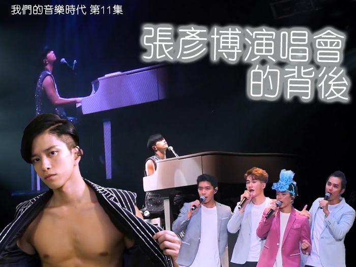 演唱會的背後@張彥博