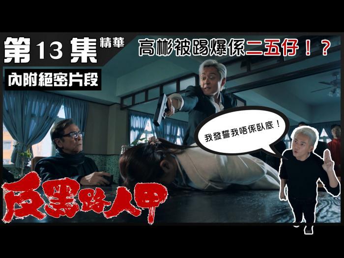 第13集加長版精華 高彬被踢爆係二五仔!?