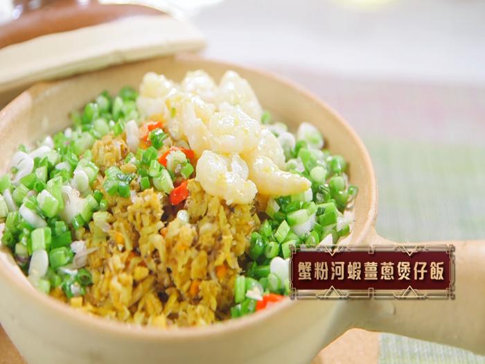 蟹粉河蝦薑蔥煲仔飯_加長版