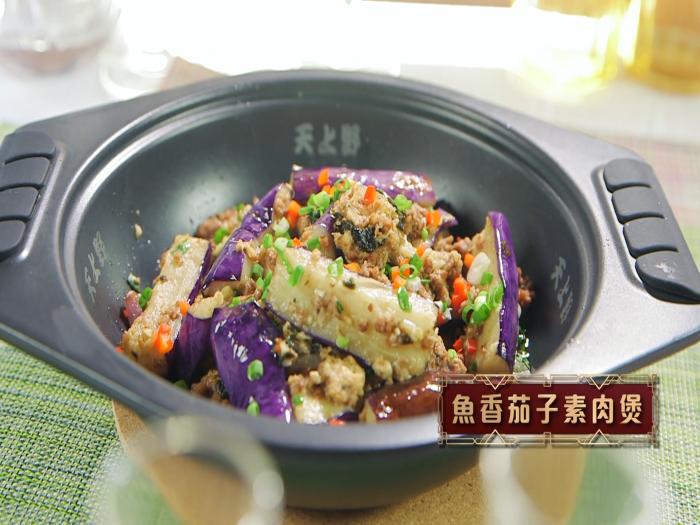 魚香茄子素肉煲_加長版