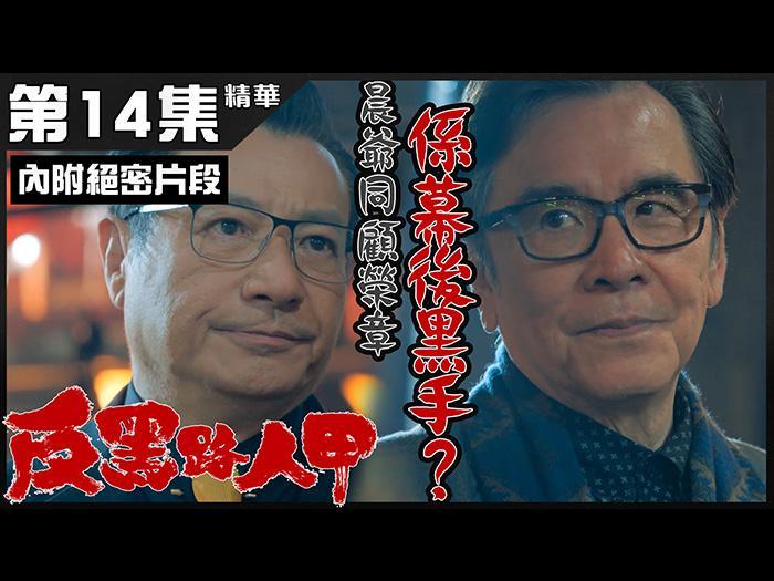 第14集  加長版精華 晨爺同顧榮章係幕後黑手?