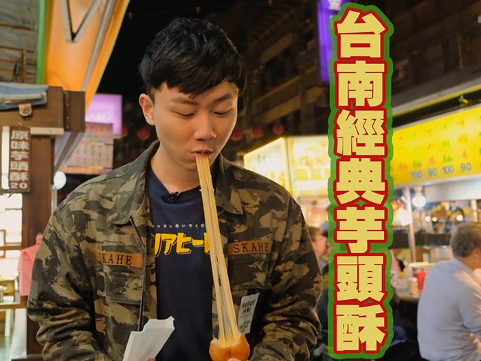 台南經典芋頭酥