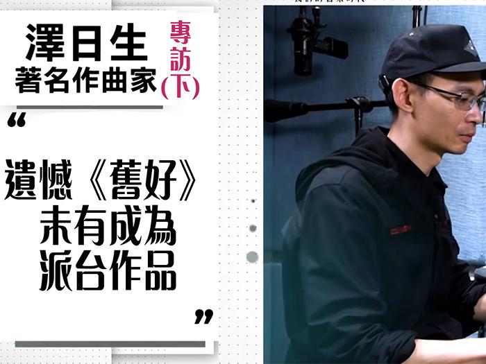 澤日生專訪(下):遺憾《舊好》未有成為派台作品