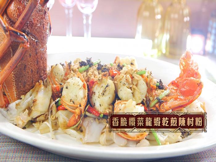 香脆欖菜龍蝦乾煎陳村粉_加長版