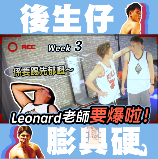 【搵Leonard操肌】後生仔膨與硬 第三回!