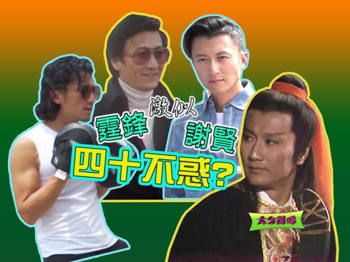 謝賢、謝霆鋒型爆父子