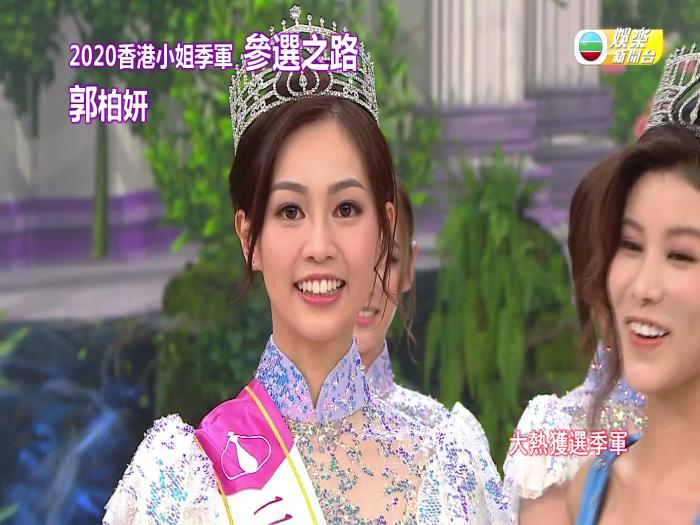 2020香港小姐季軍郭柏妍參選之路