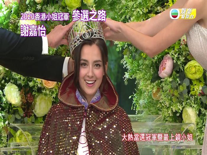 2020香港小姐冠軍謝嘉怡奪冠之路