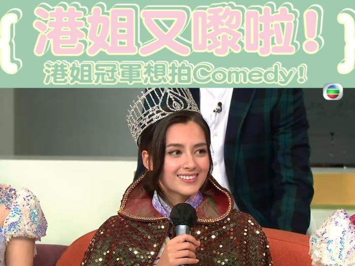 【直播精選】港姐冠軍想拍Comedy!?