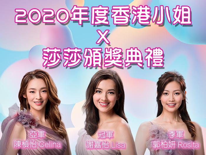 2020年度香港小姐 X 莎莎頒獎典禮