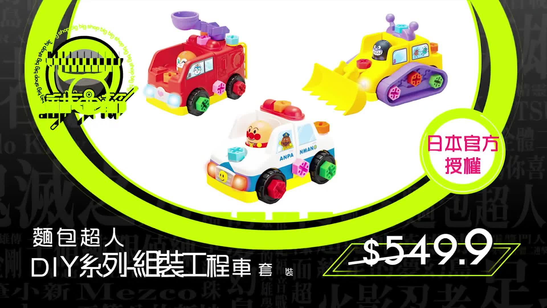 精緻玩具大平賣 big big shop同你一齊喺網上過動漫節!