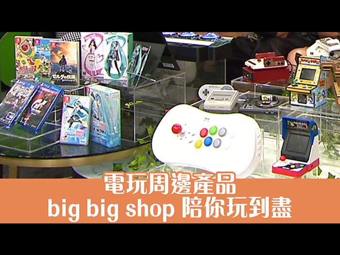 【big big 動漫節】電玩周邊產品 big big shop陪你玩到盡