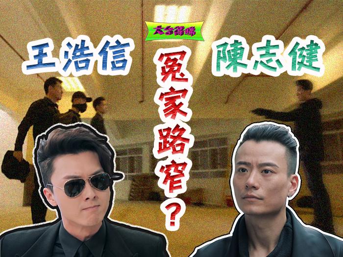 王浩信、陳志健結怨有段故