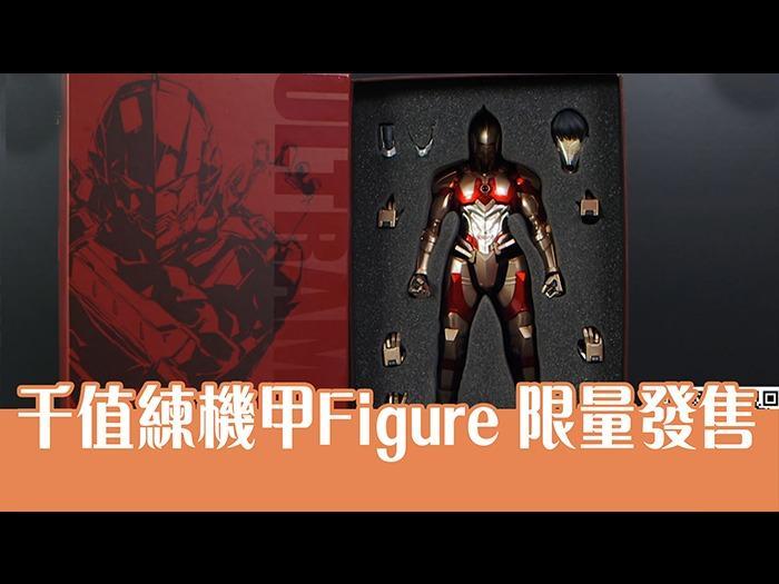 【big big 動漫節】千值練機甲Figure big big shop限量發售