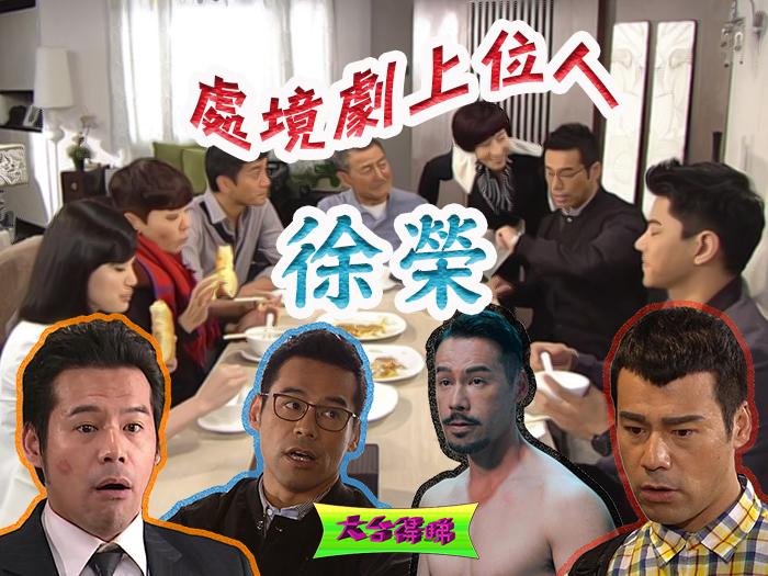 「喪鐘」徐榮回到處境劇時代