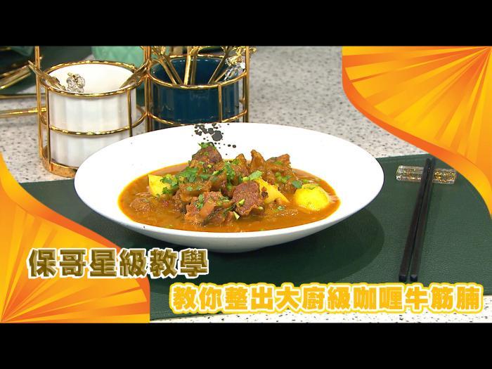 保哥星級教學 教你整出大廚級咖喱牛筋腩?️