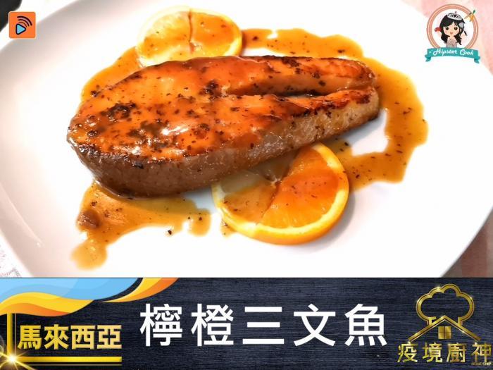 【檸橙三文魚】~來自馬來西亞嘅疫境廚神~物盡其用清新之選
