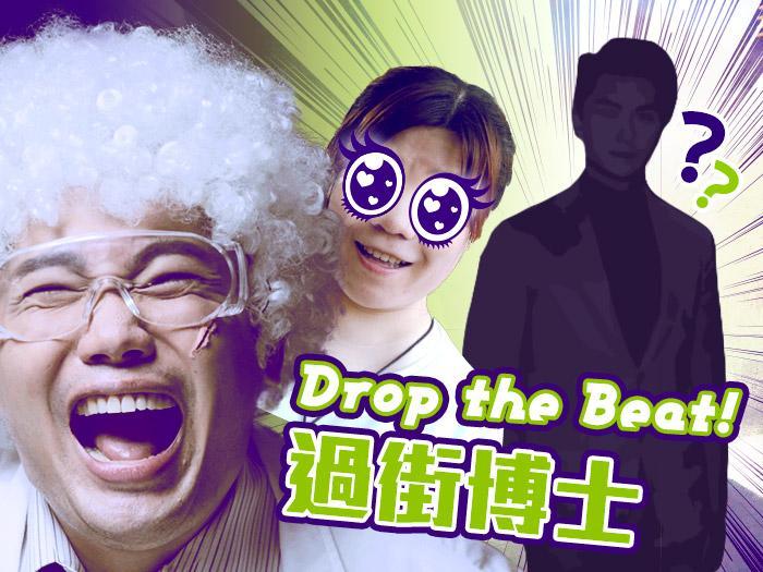 過街博士Drop the Beat!
