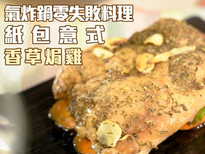 氣炸鍋零失敗料理 紙包意式香草焗雞?
